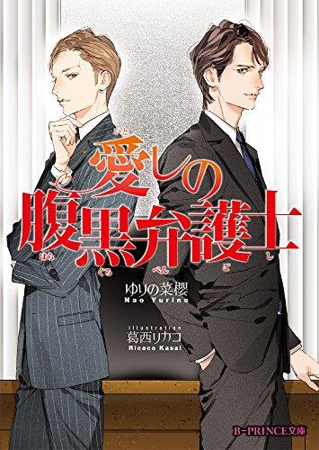 愛しの腹黒弁護士 (B-PRINCE文庫)