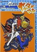 ヤッターマン Vol.19 [DVD]
