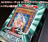 [Yu-Gi-Oh 5D's OCG] Structure Deck - Lord of Magician - 'Toys R Us Limited Edition' [card Exclusion Boulder inclusion] (japan import)