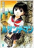 ルサンチマン (3) (ビッグコミックス)