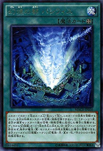 遊戯王 幻煌の都 パシフィス(レア) マキシマム・クライシス(MACR) シングルカード