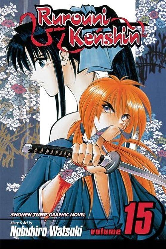 遠え憤る男らしいRurouni Kenshin, Vol. 15: The Great Man vs. the Giant (English Edition)
