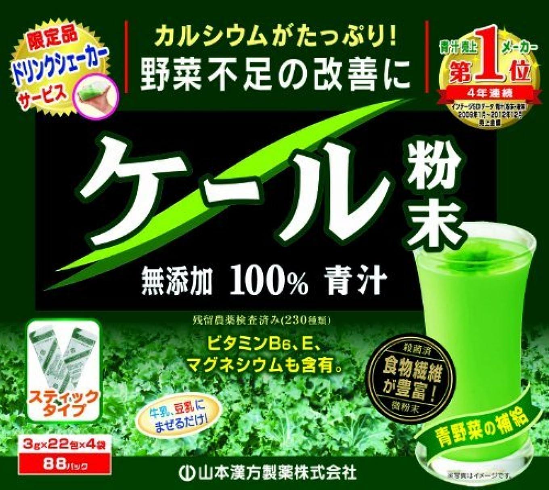 アスレチック定義する知り合い山本漢方 ケール粉末無添加100%青汁 ドリンクシェーカー付 3g×88包 × 10個セット