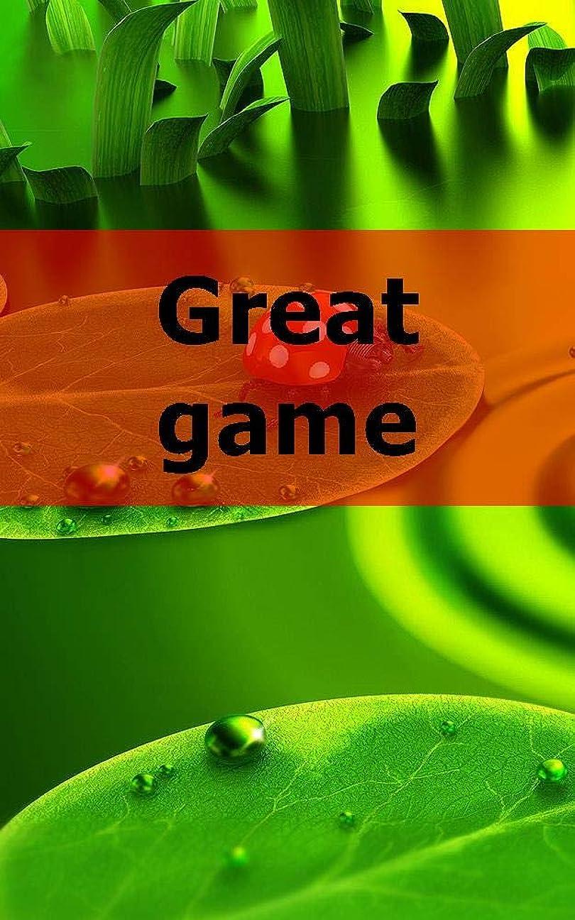 光のマイクロ思いやりのあるGreat game (German Edition)