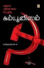 Pancham, Padukolai, Perazhivu - Communism (Tamil)