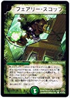 【シングルカード】フェアリー・スコップ P13/Y4 (デュエルマスターズ) コモン/プロモ箔押し仕様