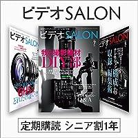 ビデオサロン [シニア割] 定期購読1年(12冊)