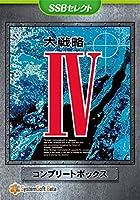 大戦略IVコンプリートボックス [SSBセレクト]