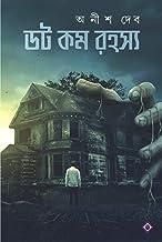 DOT COM RAHASYA | Bengali Book | Bangla Rahasya Samagra | Bengali Suspense, Crime, Thriller & Horror Collection [Hardcover...