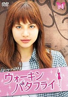 ウォーキン☆バタフライ VOL.1 [DVD]