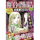 魔百合の恐怖報告総集編 2020 (HONKOWA増刊)