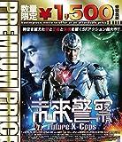 プレミアムプライス版 未来警察 Future X-cops bl...[Blu-ray/ブルーレイ]