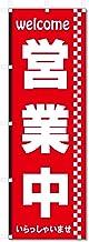 のぼり のぼり旗 営業中 (600×1800) 5-17440