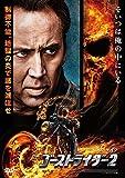 ゴーストライダー2 DVD