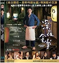 Shinya Shokudo / Midnight Diner: Movie 2014