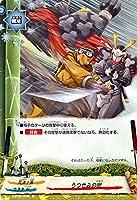 バディファイトDDD(トリプルディー) うつせみの術/轟け! 無敵竜!!/シングルカード/D-BT02/0086