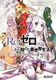 Re:ゼロから始める異世界生活 公式アンソロジーコミック Vol.3 (MFコミックス アライブシリーズ)