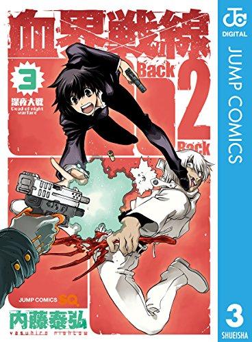 [画像:血界戦線 Back 2 Back 3 (ジャンプコミックスDIGITAL)]