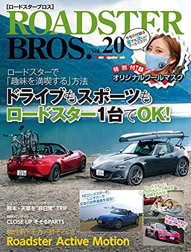 ROADSTER BROS. Vol.20 (Motor Magazine eMook)
