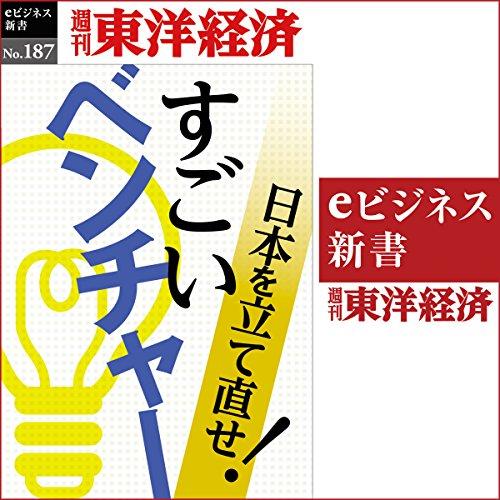 『すごいベンチャー(週刊東洋経済eビジネス新書No.187)』のカバーアート