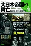 大日本帝国の興亡 vol.4 満洲と昭和陸海軍 (歴史群像シリーズ)
