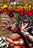 男塾外伝 大豪院邪鬼 (7) (ニチブンコミックス)