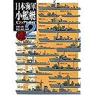 日本海軍小艦艇ビジュアルガイド2護衛艦艇編: 模型で再現 第二次大戦の日本艦艇