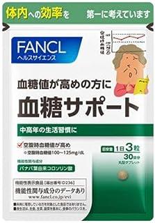 ファンケル (FANCL) 血糖サポート(約30日分) 90粒 [機能性表示食品] サプリメント
