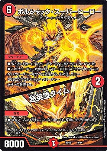 デュエルマスターズ ボルシャック・スーパーヒーロー/超英雄タイム 20thクロニクルデッキ 決闘!!ボルシャック・デュエル(DMBD16) | デュエマ 火文明