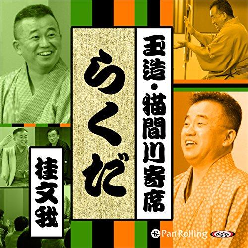 『【猫間川寄席ライブ】 らくだ』のカバーアート