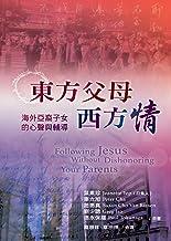 東方父母西方情 -中譯本(Re-flowable 繁體版 ): Following Jesus Without Dishonoring Your Parents (C4-19) (Traditional Chinese Edition)