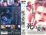 死の愛撫【字幕版】 [VHS]
