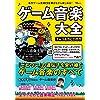 ゲーム音楽大全 ナムコ名作CD付き (TJMOOK)