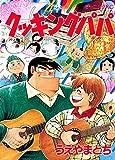 クッキングパパ(34) (モーニングコミックス)