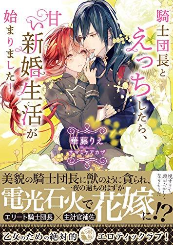 騎士団長とえっちしたら、甘い新婚生活が始まりました! (蜜猫文庫)の詳細を見る