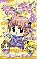 ちび☆デビ! (8) (ちゃおフラワーコミックス)