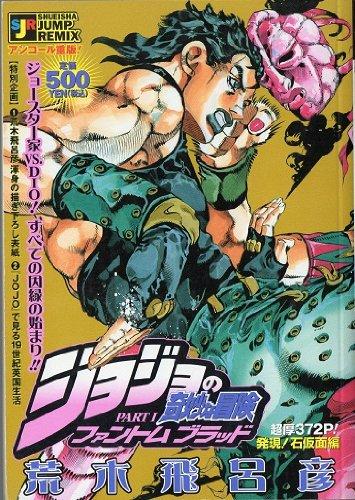 ジョジョの奇妙な冒険 29(発現!石仮面編)―ファントムブラッド (SHUEISHA JUMP REMIX)の詳細を見る