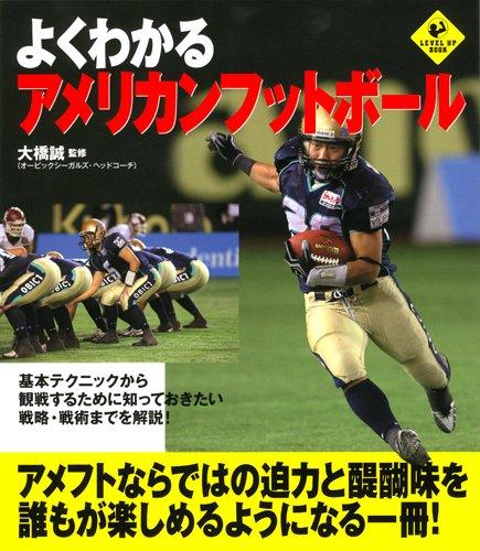 よくわかるアメリカンフットボール (LEVEL UP BOOK)