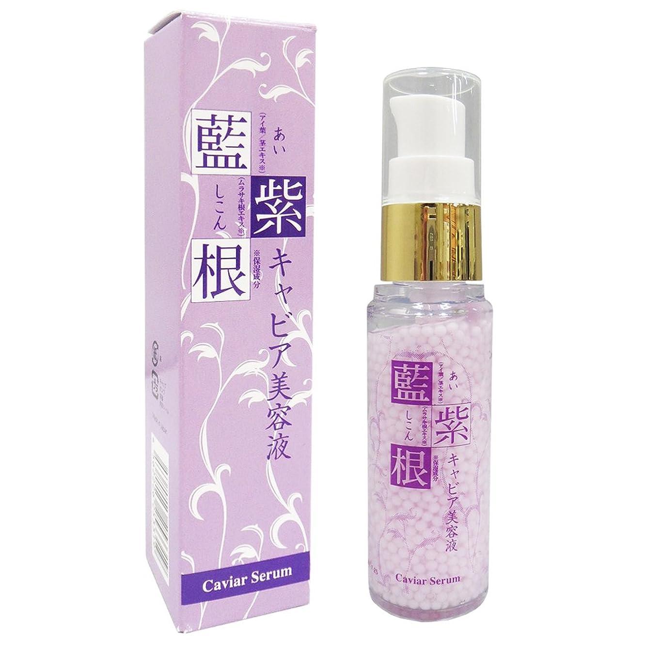 漂流星防腐剤藍と紫根のキャビア美容液 30g