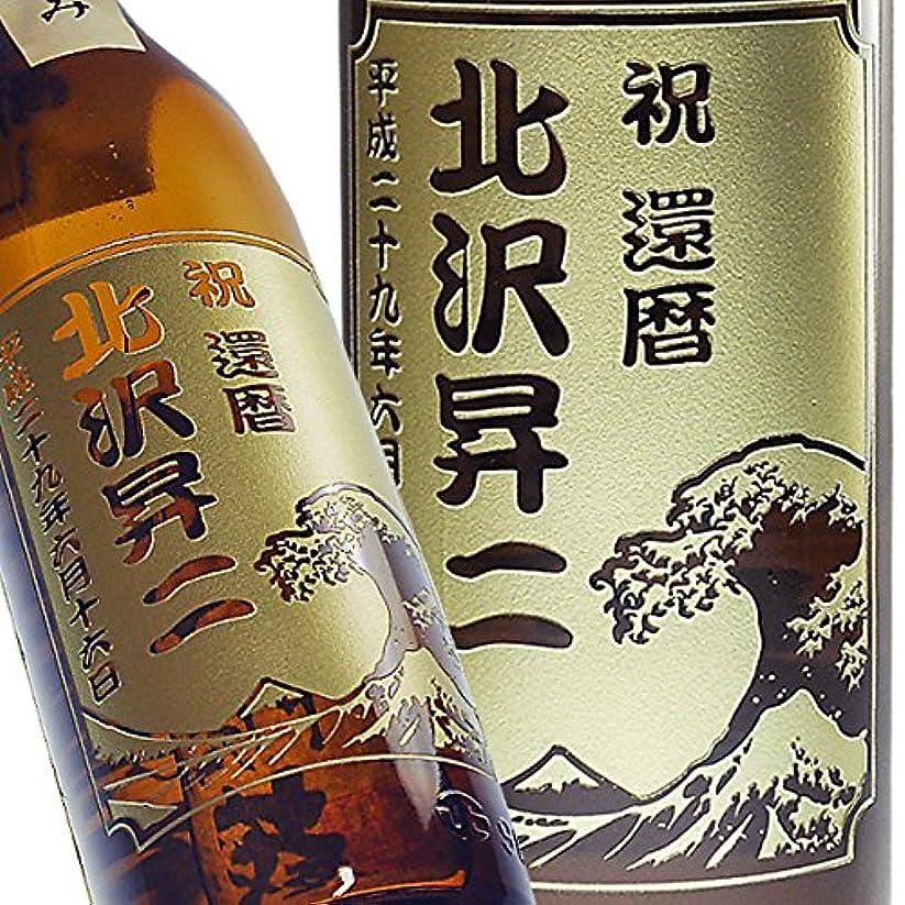 別々に止まるサイクル名入れ 還暦祝 退職祝 焼酎 富士山と白波 安心院蔵 麦焼酎 900ml 名前入り お酒 贈り物 誕生日 プレゼント 結婚祝い 開業祝
