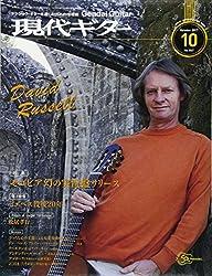 現代ギター17年10月号(No.647)