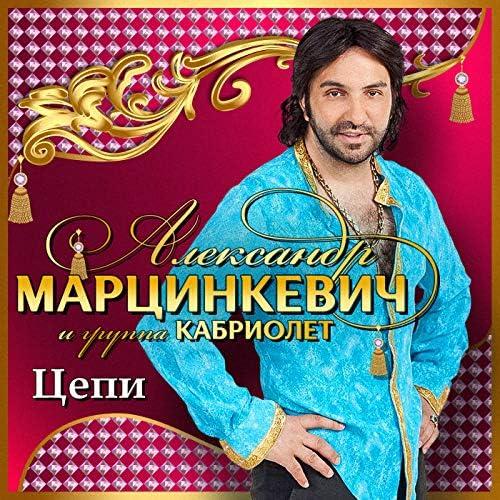Александр Марцинкевич & группа Кабриолет