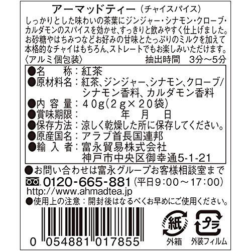 アーマッドティー チャイスパイス ティーバッグ(20包)