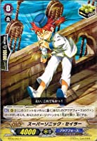 カードファイト!!ヴァンガード(ヴァンガード) スーパーソニック・セイラー(C) ブースターパック第9弾(竜騎激突)収録カード