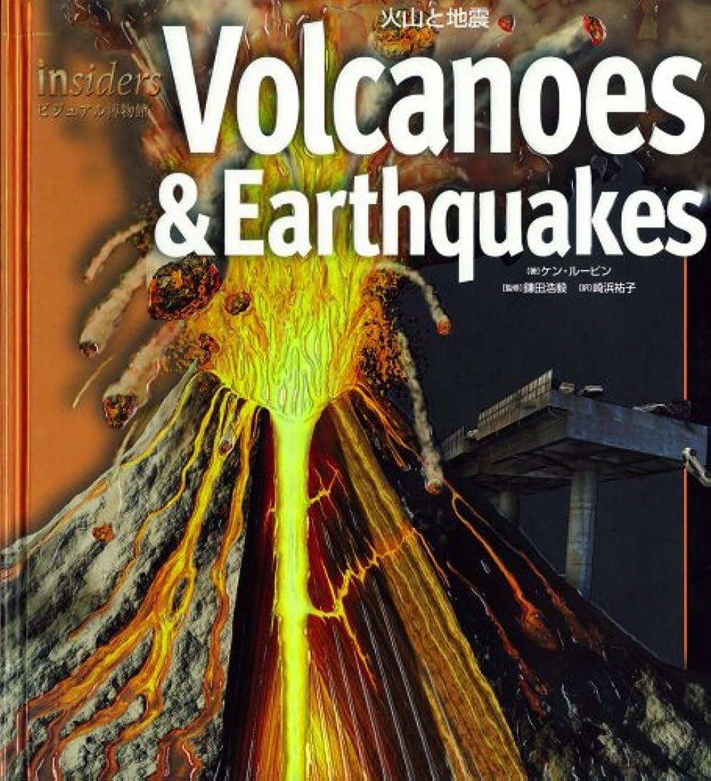 いつ大騒ぎキノコinsiders/ビジュアル博物館 火山と地震 (図鑑)
