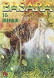 BASARA (16) (小学館文庫 たB 36)