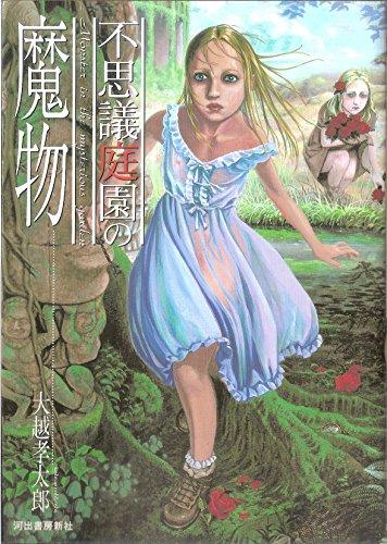 不思議庭園の魔物 (九竜COMICS)の詳細を見る
