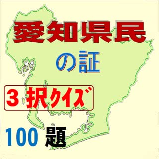 愛知県民の証