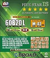 M-42/60B20Lバッテリー(ファイブスター IS) アイドリングストップ車対応