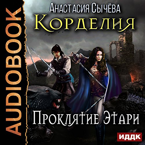 Curse of Atery [Russian Edition] audiobook cover art